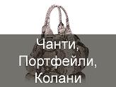 ЧАНТИ, ПОРТФЕЙЛИ, КОЛАНИ
