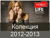 Колекция 2012-2013